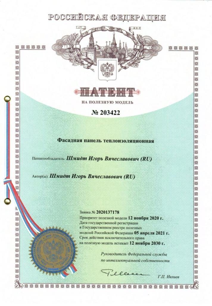 Патент-ПМ-203422_page-0001
