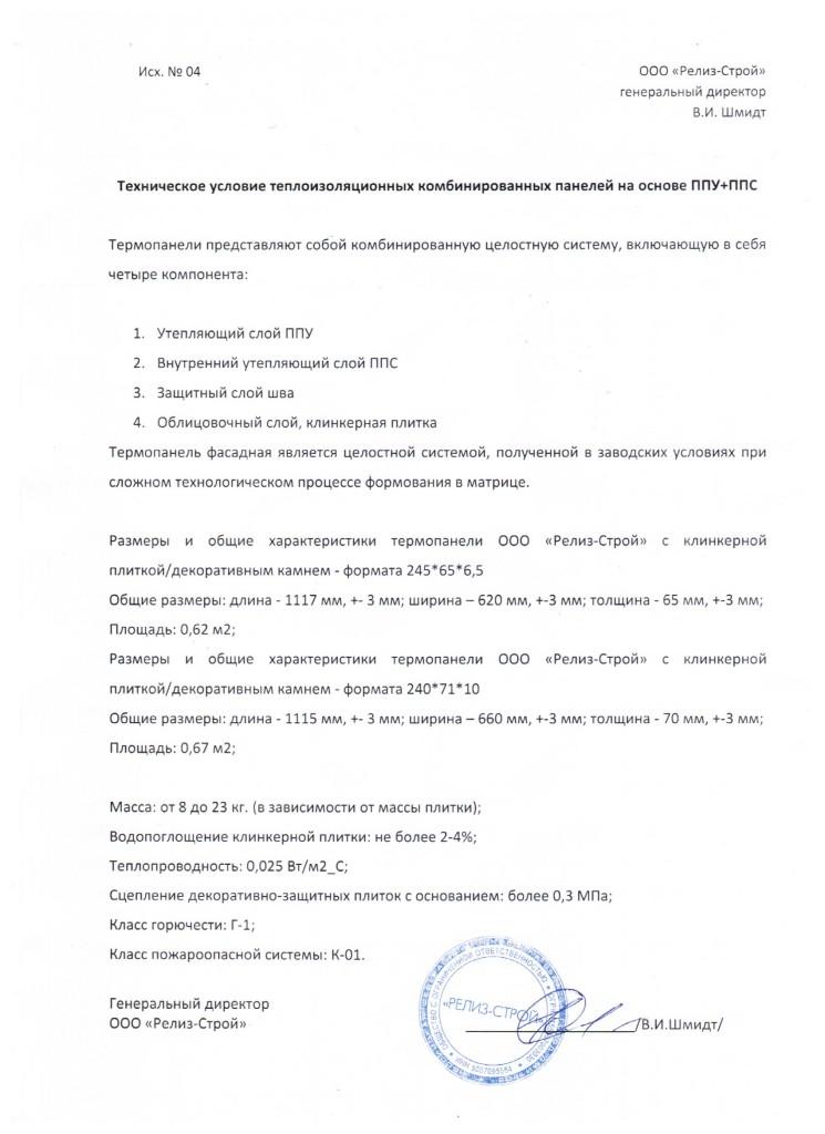 техническое условие ППУ+ППС