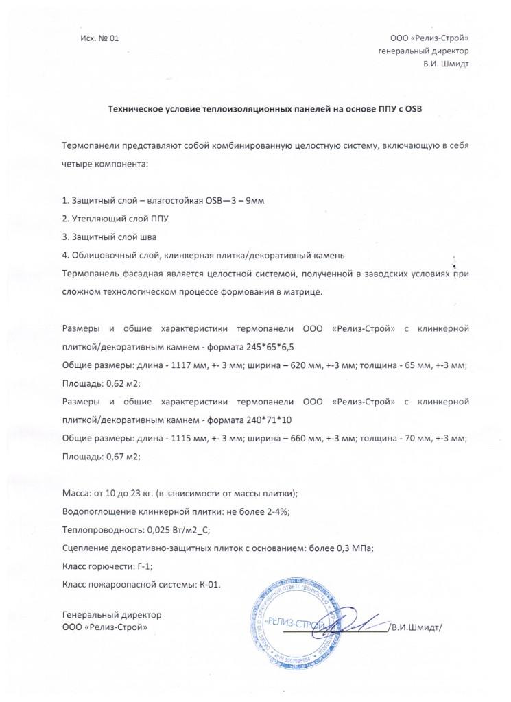 техническое условие ППУ с OSB