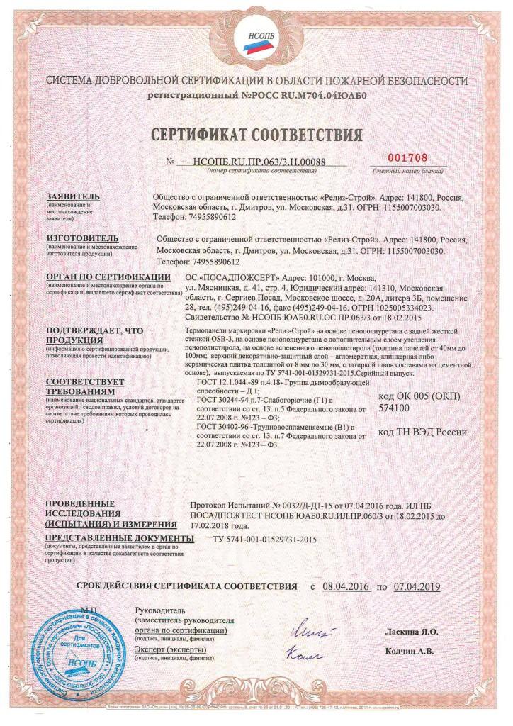 Пожарный сертификат №5578